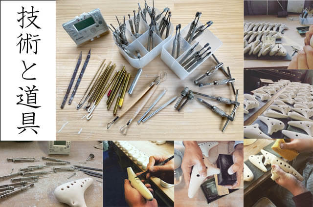 オカリナ(&セラリーナ)を製作する技術と道具